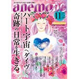 anemone(アネモネ)2020年11月号