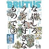 BRUTUS(ブルータス) 2021年 3月15日号 No.934 [なにしろラジオ好きなもので。3] [雑誌]