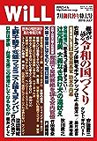 月刊WiLL (ウィル) 2019年 07月号 [雑誌]
