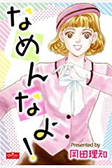 なめんなよ! (クイーンズセレクション) Kindle版