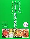 イチバン親切なイタリア料理の教科書―豊富な手順写真で失敗ナシ!
