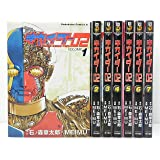キカイダー02 (Meimu) コミック 全7巻完結セット (キカイダー02 )