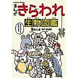 まんが・きらわれ生物図鑑 (コスミックムック)