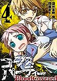 コープスパーティー BloodCovered 4巻 (デジタル版ガンガンコミックスJOKER)