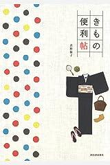 きもの便利帖 単行本(ソフトカバー)