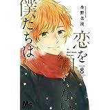 恋を知らない僕たちは 8 (マーガレットコミックス)