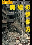 廃墟の歩き方 探索編