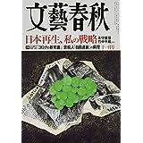 文藝春秋2020年11月号