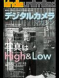 デジタルカメラマガジン 2016年3月号[雑誌]