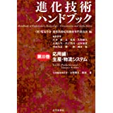 進化技術ハンドブック 第III巻: 応用編:生産・物流システム