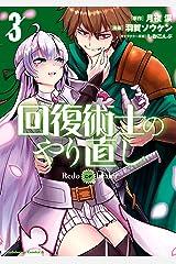 回復術士のやり直し(3) (角川コミックス・エース) Kindle版