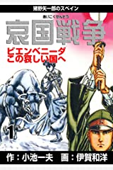 哀国戦争~猪野矢一郎のスペイン~1 Kindle版