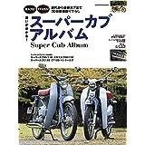 違いが分かる! スーパーカブアルバム (ヤエスメディアムック614)
