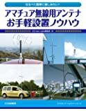 アマチュア無線用アンテナ お手軽設置ノウハウ (アクティブ・ハムライフ・シリーズ)