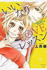 いいなりLOVEレッスン (KoiYui(恋結)) Kindle版