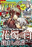 Comic ZERO-SUM (コミック ゼロサム) 2020年2月号[雑誌]