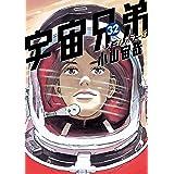 宇宙兄弟 オールカラー版(32) (モーニングコミックス)
