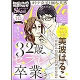 無敵恋愛S*girl Anette Vol.10 32歳、セフレ卒業 [雑誌]