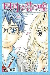 四月は君の嘘(1) (月刊少年マガジンコミックス) Kindle版