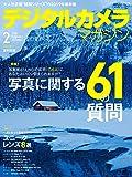 デジタルカメラマガジン2019年2月号