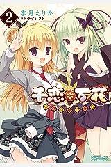 千恋*万花 2 (MFコミックス アライブシリーズ) Kindle版