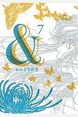 &(アンド) (7) (FEEL COMICS) Kindle版