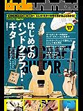 """はじめてのハンドクラフト・ギター 世界に1本だけのシグネチャー・モデルを""""自分の手""""で作ろう ギター・マガジン"""