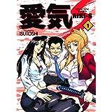 愛気―S(1) (ヤングキングコミックス)