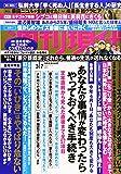週刊現代 2020年 3/7 号 [雑誌]
