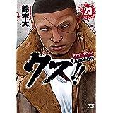 クズ!! ~アナザークローズ九頭神竜男~ 23 (23) (ヤングチャンピオンコミックス)