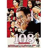 108~海馬五郎の復讐と冒険~[DVD]