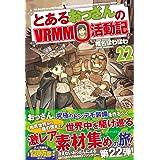 とあるおっさんのVRMMO活動記 (22)