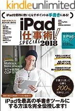 iPad仕事術!SPECIAL 2018