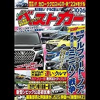 ベストカー 2021年 10月26日号 [雑誌]