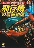 気になる疑問が解ける!  飛行機の最新知識 (KAWADE夢文庫)