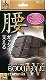 中山式 ボディフレーム 腰用 ハードダブル Lサイズ 腰回り 80~100cm