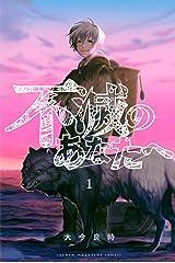 不滅のあなたへ(1) (週刊少年マガジンコミックス) Kindle版