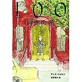 100時間の夜 (文学の森)