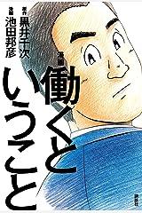漫画 働くということ(1) (モーニングコミックス) Kindle版