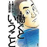 漫画 働くということ(1) (モーニングコミックス)