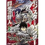 モンスターハンター 閃光の狩人 (2) (ファミ通クリアコミックス)