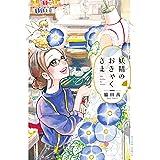 妖精のおきゃくさま (アクションコミックス)
