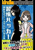 習慣ハッカー 岡野純の「マンガでわかる」作品集 (グッドバイブス eBooks)