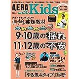 AERA with Kids (アエラ ウィズ キッズ) 2018年 秋号 [雑誌]
