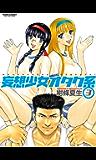 妄想少女オタク系 : 3 (アクションコミックス)