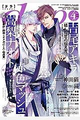 drap 2021年04月号 [雑誌] (drapコミックス) Kindle版