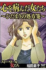 心を病んだ女たち~ひだまりの処方箋~ (ストーリーな女たち) Kindle版