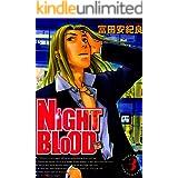 NIGHT BLOOD 3巻