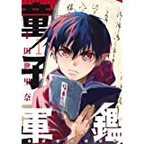 童子軍鑑 1 (ヤングジャンプコミックス)