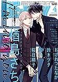 MAGAZINE BE×BOY (マガジンビーボーイ) 2020年04月号 [雑誌]
